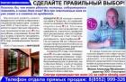 Фирма Гласспром, ООО